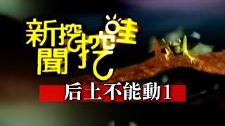 新聞挖挖哇:后土不能動20140127-1