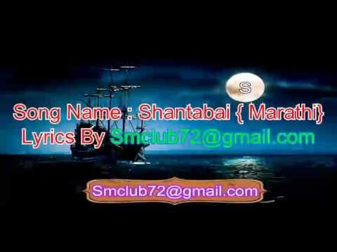 Shantabai Video Karaoke With Lyrics Marathi Customized Song Simpal