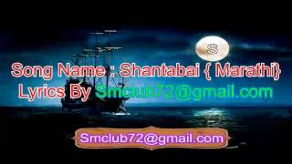 Shantabai Video Karaoke With Lyrics Marathi Customized Song Simpal