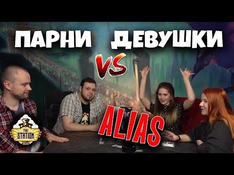 Летсплей | Alias. Развлечение для друзей!