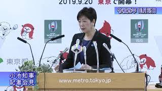 令和元年10月25日 定例会見(IOC調整委員長の訪問について)