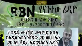 Mohammed awel salah new neshida intrview with BBN RADIO part 1