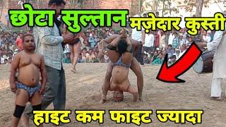 #kushti #dangal छोटा सुल्तान की मज़ेदार कुश्ती का आनंद ले chota sultan
