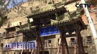 [中国新闻] 世界文化遗产莫高窟恢复开放   CCTV中文国际