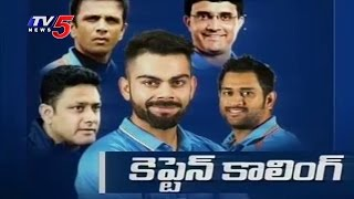 Cricket Updates: Team India Captains Now And Then | TV5 News