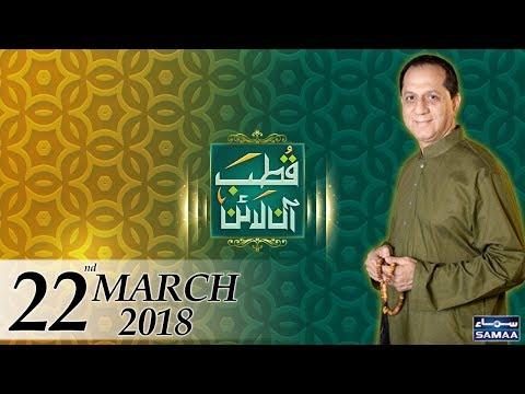 Qutb Online | SAMAA TV | Bilal Qutb | 22 March 2018