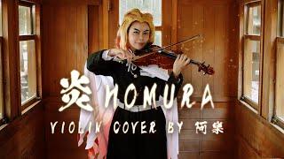 【鬼滅之刃 劇場版 無限列車篇 《炎 LiSA》Demon Slayer 】Violin cover by 阿樂 Yunni feat. 藝級玩家