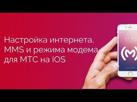 Настройка доступа в интернет (APN), MMS и режима модема на МТС для IOS устройств