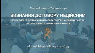 видео Договір відступлення права вимоги