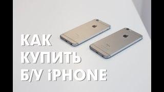 Как купить Б/У iPhone? | Стоит ли покупать Б/У iPhone? | Как проверять Б/У iPhone?
