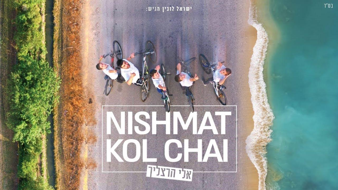 אלי הרצליך - נשמת הקליפ הרשמי | Eli Herzlich - Nishmat Official Music Video