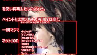 【驚愕】鳥居みゆきの奇抜なタトゥー姿にファン騒然 全身刺青姿を公開披...