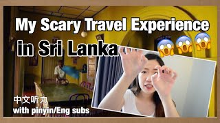 Slow and Clear Chinese Story: My Scary Travel Experience in Sri Lanka - Chinese Listening