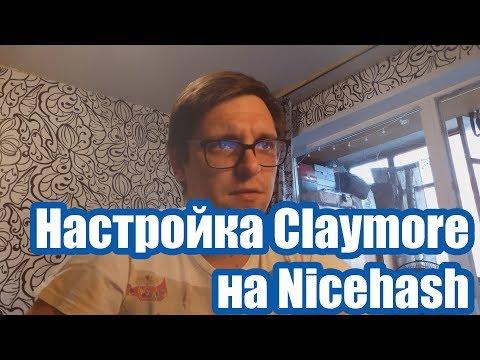Настройка Claymore на Nicehash   Балконный майнинг