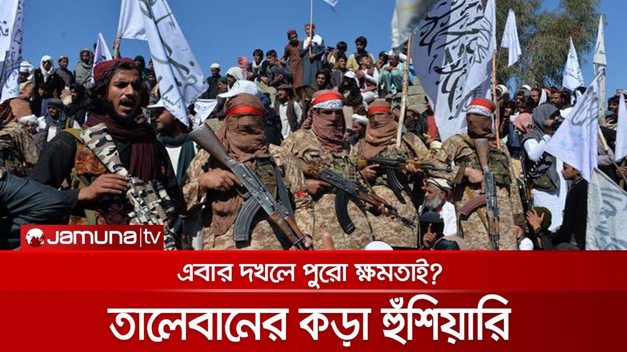 Download 'তালেবানকে নিয়ে নতুন সরকার না হলে আগ্রাসন চলতেই থাকবে' | Taliban Condition