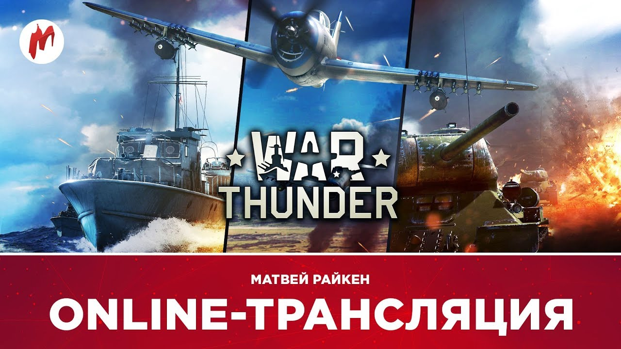 war thunder высший пилотаж