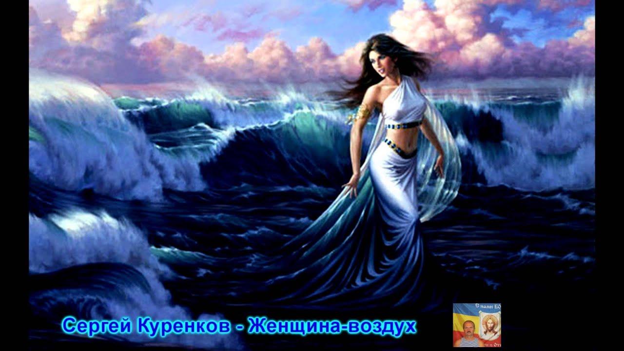 Сергей куренков-женщина-воздух скачать