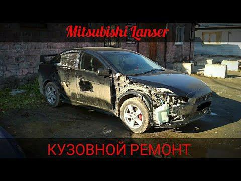 Mitsubishi Lancer X/Кузовной ремонт и покраска