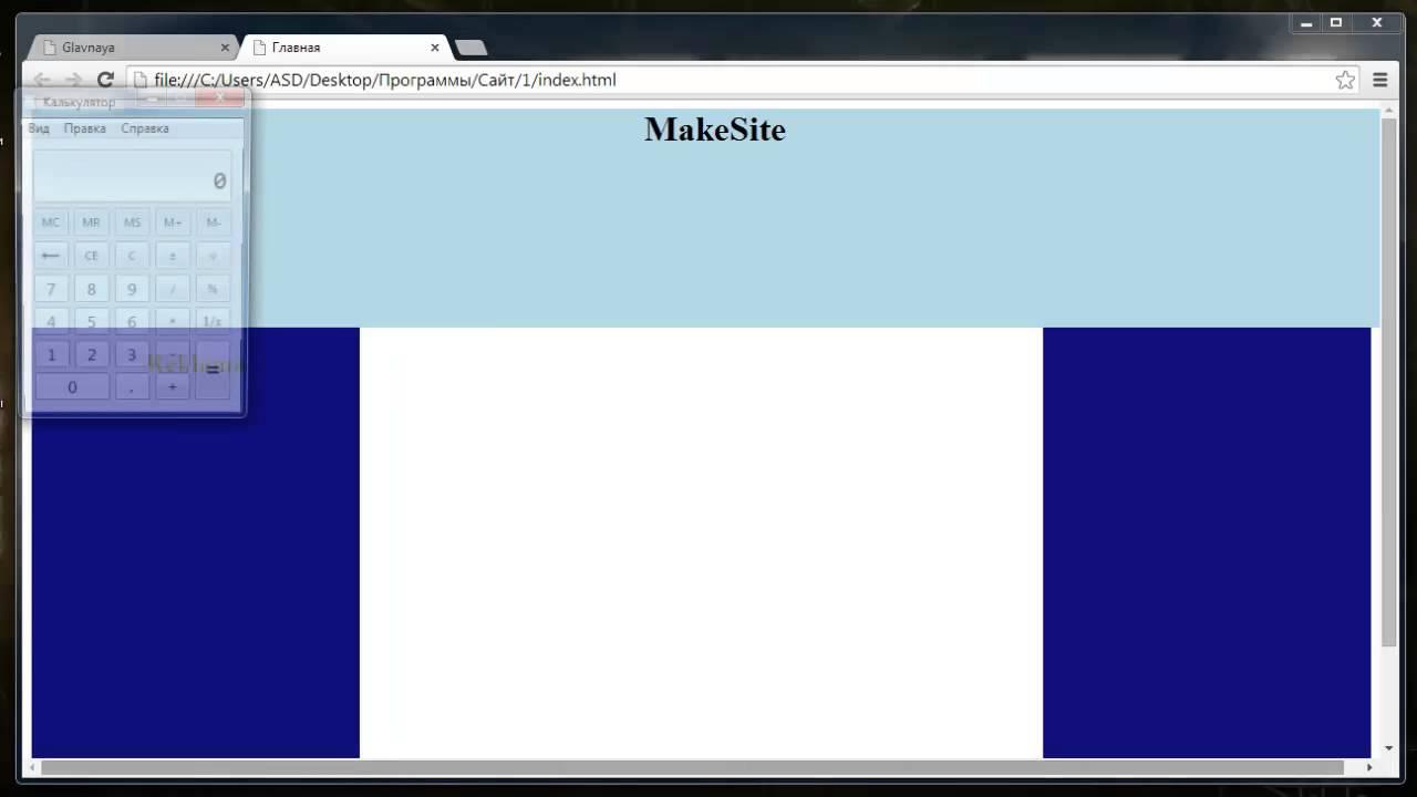 Как сделать полноценный сайт в html younube как создать паблик сервер для css v34