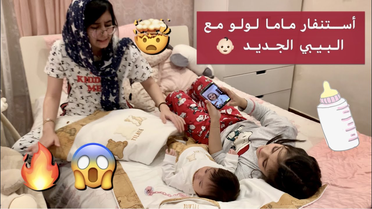 استنفار ماما لولو مع البيبي الجديد 👶🏻😱🤯 || فيديو تمثيلي🔥🔥
