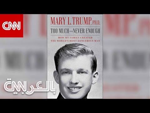 القضاء يزيل التقييد عن كتاب لابنة شقيق ترامب: كيف صنعت عائلتي أخطر رجل في العالم  - نشر قبل 2 ساعة
