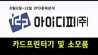 [IPO] 아이디피 카드프린터기 및 소모품 (비교업종:…