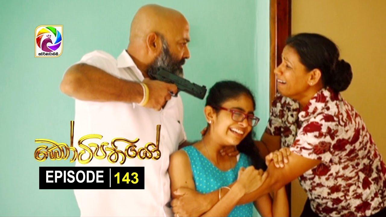 Kotipathiyo Episode 143 කෝටිපතියෝ    සතියේ දිනවල රාත්රී  9.00 ට . . .