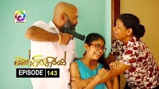 Kotipathiyo Episode 143 කෝටිපතියෝ  | සතියේ දිනවල රාත්රී  9.00 ට . . . Thumbnail