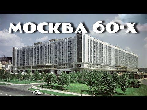 Москва 60-х в цвете. Прогулка на такси по Бульварному кольцу