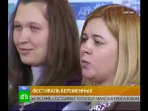 II Фестиваль беременных.  Телеканал «НТВ»