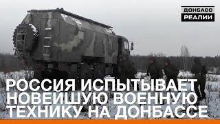 Россия испытывает новейшую военную технику на Донбассе | «Донбасc.Реалии»