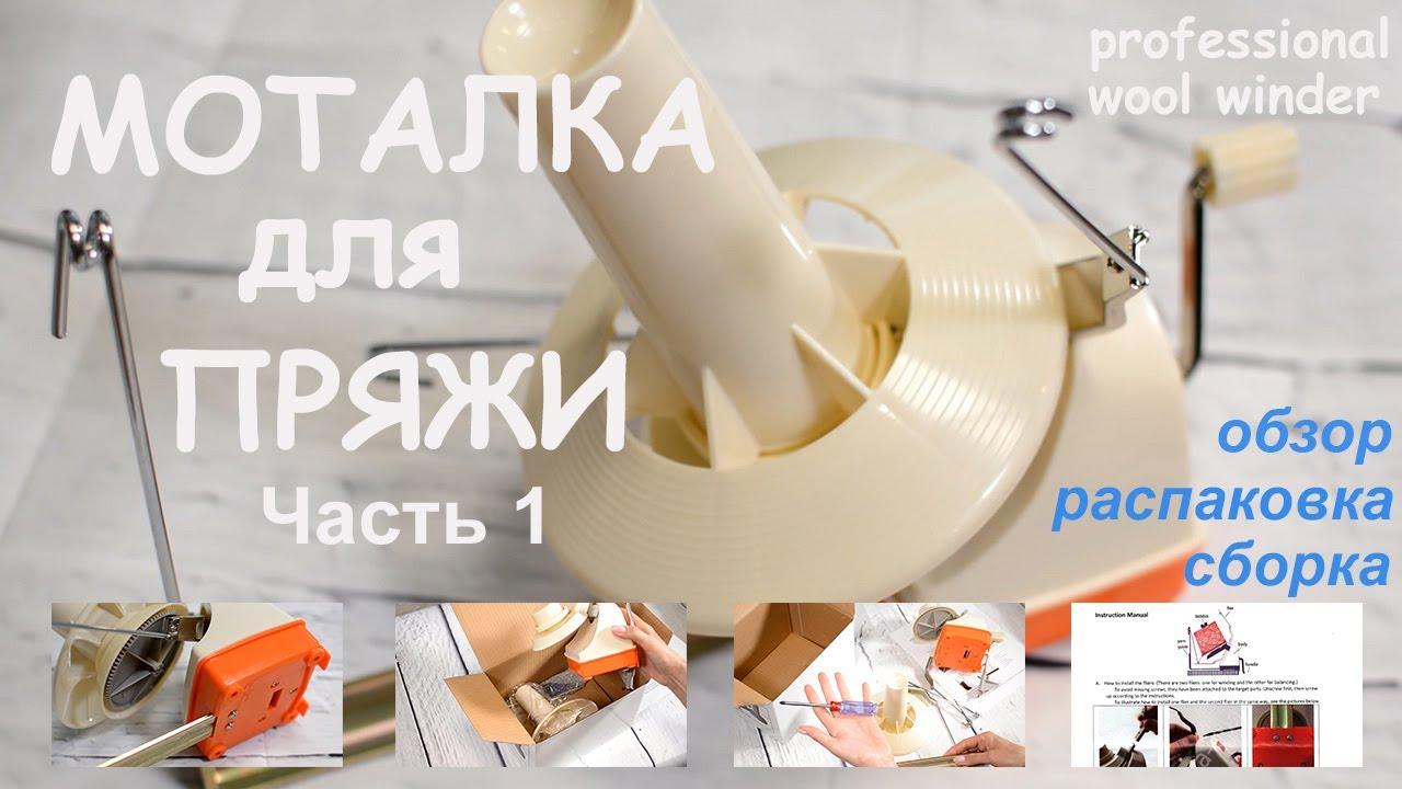 Моталка для пряжи с ускоренной перемоткой Taitexma TH-7065. Обзор, распаковка , сборка.