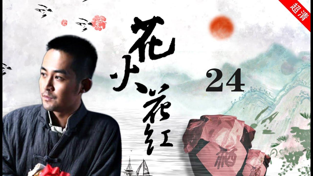 花紅花火 24(主演:张嘉译,聂远,刘涛,姬他,张粟,王鸥,林栋甫,胡桑)