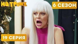 👮 Блондинка в полиции - На троих - 6 СЕЗОН - 19 эпизод