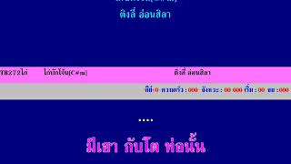 ไก่บักโจ้น ติงลี่ อ่อนศิลา karaoke By Boo BaanSuan