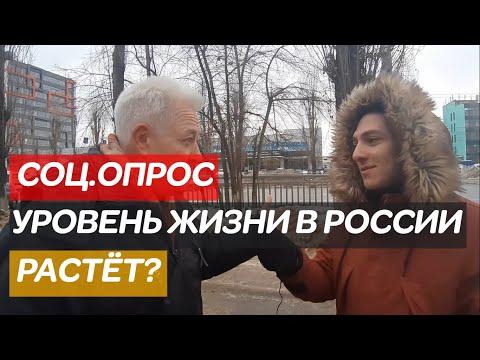 ОПРОС! Уровень жизни в России растёт. ПРАВДА? Воронеж.
