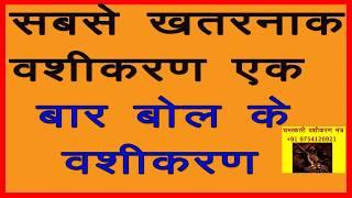 सिर्फ एक बार बोले गारंटी वशीकरण संसार का सबसे शक्तिशाली सबसे आसान वशीकरण मंत्र    Vashikaran Mantra