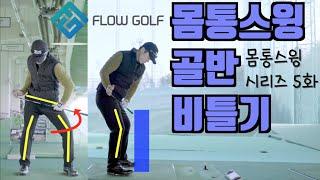 [골프레슨] 몸통스윙 5편 골반비틀기 | Flowgol…