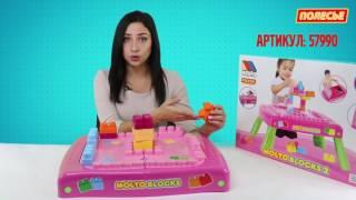 Детский игровой набор Полесье 57990 столик с конструктором - обзор