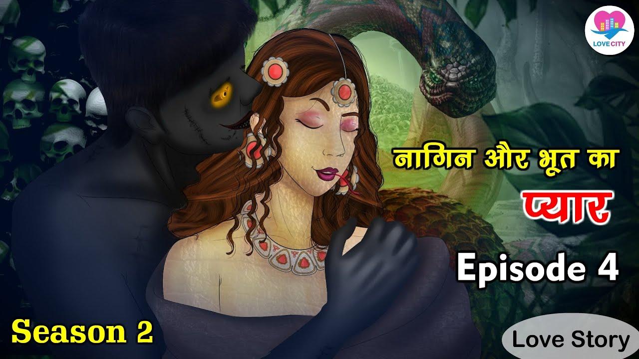 Download नागिन और भूत का प्यार 2   Episodes 4   Kahaniya   Hindi Kahani   Love Story   Love City