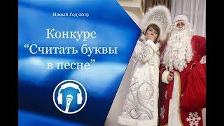 13. Новогодние конкурсы. Считать буквы в песне.