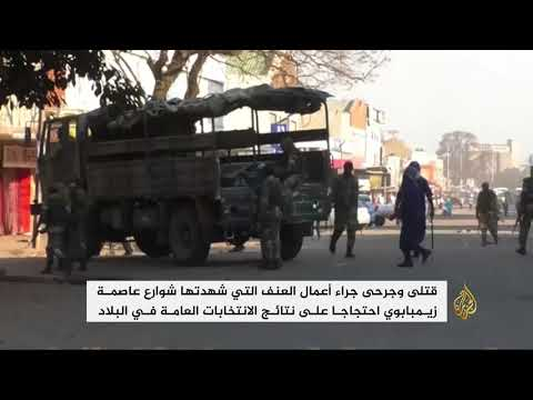قتلى وجرحى بأعمال عنف احتجاجا على نتائج انتخابات زيمبابوي  - 21:22-2018 / 8 / 1