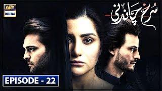 Surkh Chandni | Episode 22 | 27th August 2019 | ARY Digital Drama