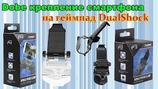 ✔ Обзор ✔ Dobe крепление смартфона на геймпад DualShock(, 2017-03-08T14:09:57.000Z)