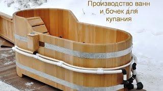 Производство деревянных ванн и бочек для купания. Бизнес идея(Деревянные бочки – довольно специфический товар. Но на него существует определенный довольно высокий..., 2016-06-23T18:56:35.000Z)