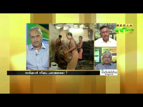 Kerala Rubber industry in trouble - Special Edition 10-01-15