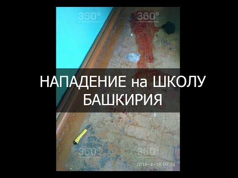 Нападение на Школу в Башкирии Видео.