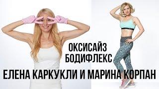 Елена Каркукли и Марина Корпан о похудении при помощи дыхания оксисайз и бодифлекс. Как похудеть