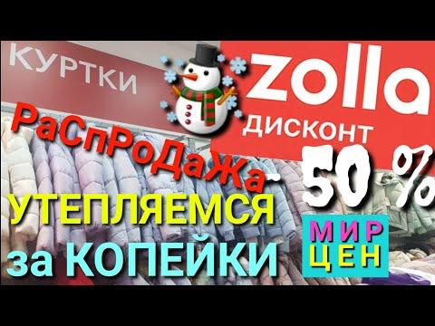 Zolla ДИСКОНТ | ВЕРХНЯЯ ОДЕЖДА - распродажа | Обзор товаров и цен