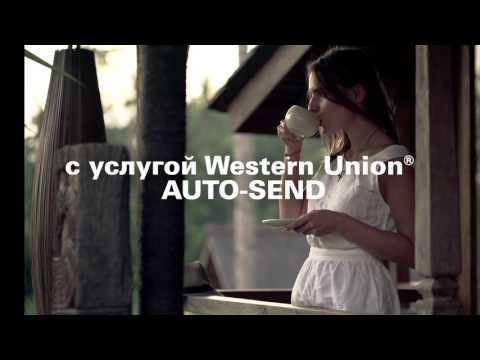 Western Union AUTO-SEND, перевод денег автоматически по всему миру